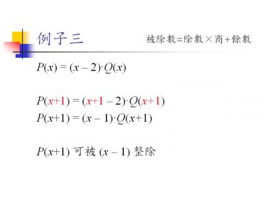 餘式定理 Remainder Theorem 的真面目
