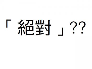 絕對誤差 ─ 何謂「絕對」?