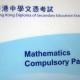 HKDSE 2015 Maths Paper II 題解