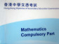 HKDSE 2015 Maths Paper II 題解