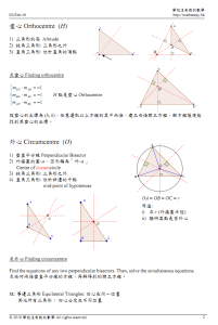 triangle_centres_page2
