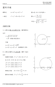 equations-of-circles-revision-page2