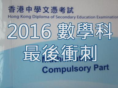 HKDSE 2016 數學科最後衝刺