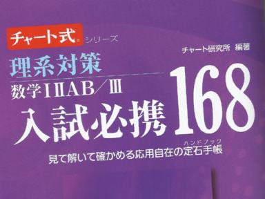 日本高中生數學堂學什麼?