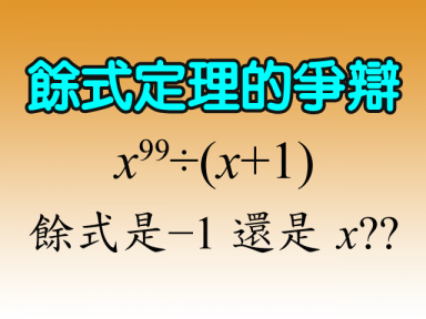 餘式定理的爭辯