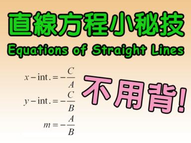 直線方程小秘技 Equations of Straight Lines