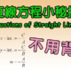 直線方程小秘技 Equations of Straight Lines