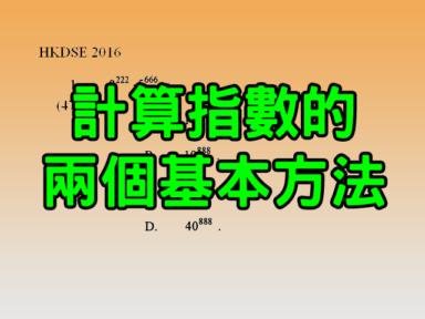 HKDSE 2016 數學科 Paper II Q01 題解