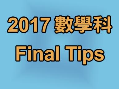 HKDSE 2017 數學科考前溫習