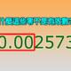 為什麼小數最左手面的零並不是有效數字?