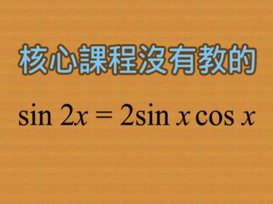 核心課程沒有教的三角比恆等式