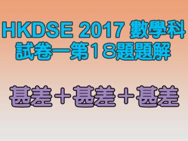 HKDSE 2017 數學科 Paper I Q18 題解