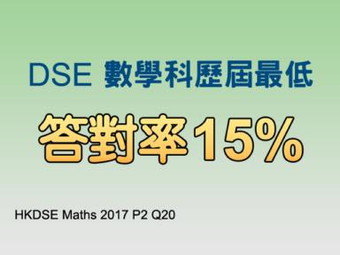 DSE 數學科歷屆答對率最低的選擇題