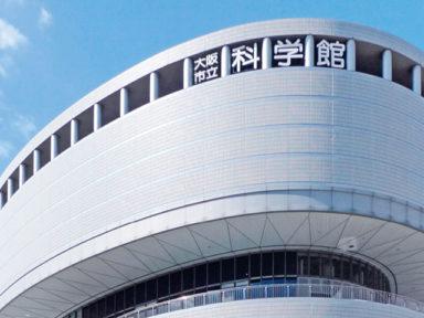 大阪市立科學館學習之旅