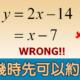 不要胡亂把代數式的係數約簡