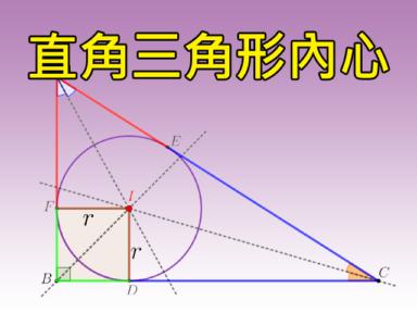 文憑試實戰篇 #20 直角三角形的內心