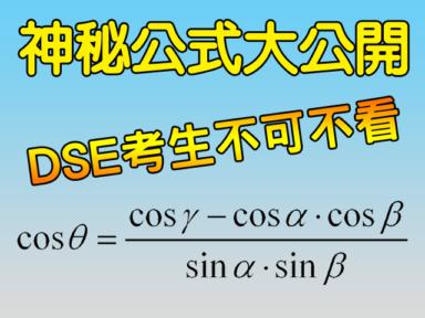 可計算兩平面之交角的神秘公式