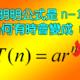 數列通項的公式明明是 n−1,為何有時會變成 n?