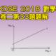 HKDSE 2018 數學科 Paper II Q33 題解