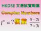 文憑試實戰篇 #21 複數 Complex Numbers