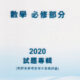HKDSE 2020 Maths Paper II 題解