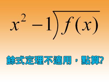 HKDSE 2020 數學科 Paper I Q13 題解
